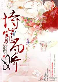 《恃宠而娇》作者:梦魇殿下丨古代悬疑宫斗文,公主和侍卫的爱情故事