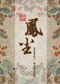 《上京宫情史》作者:未晏斋丨质量宫斗文,女主原型萧太后,相爱相杀
