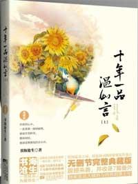 《十年一品温如言》作者:书海沧生丨现言高干文,经典作品