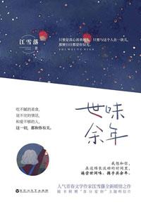 《世味余年》作者: 江雪落丨现代美食言情小说