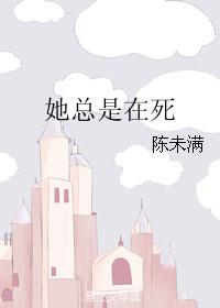 《她总是在死》作者:陈未满丨都市奇幻言情小说,女主重生