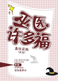《巫医许多福》作者:条纹花瓶丨穿越到异界远古时期,双重人格设定,系统文