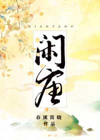 《闲唐》作者:春溪笛晓丨穿越男主视角小说,系统文