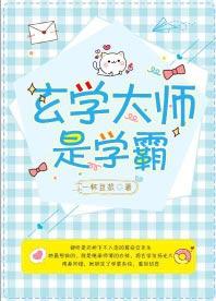 《玄学大师是学霸》作者:一杯豆浆丨剧情流灵异爽文,重生系统小说