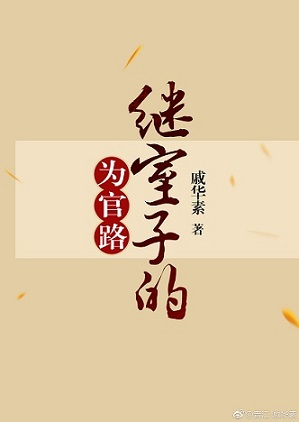 《继室子的为官路》作者:戚华素丨穿越种田文,男主科举当官,平淡日常风