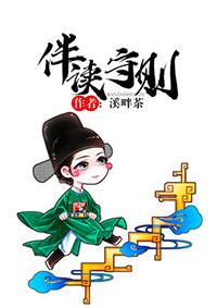 《伴读守则》作者:溪畔茶丨古言,女扮男装混官场,平民与王孙
