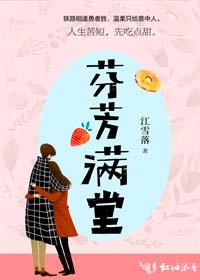 《芬芳满堂》作者:江雪落丨现言甜文,美食,职场