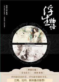 《浮生物语》作者:裟椤双树丨奇幻言情小说,爱与不爱,难以言说