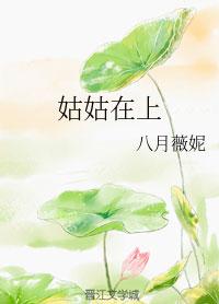 《姑姑在上》作者:八月薇妮丨太妃重生和小皇帝的恋爱故事