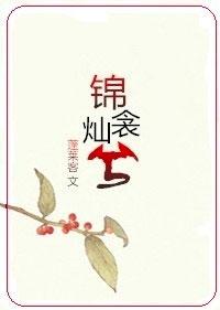 《锦衾灿兮》作者:蓬莱客丨背景类周,穿越古言,医女和国君的故事