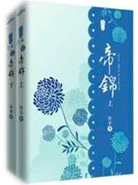 《亡国公主宫闱夺权:帝锦》作者:沐非丨古言权谋小说