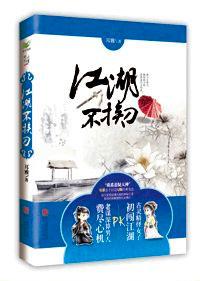 《江湖不挨刀》作者:耳雅丨武侠言情小说,欢喜冤家斗智斗勇