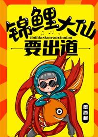 《锦鲤大仙要出道[娱乐圈]》作者:墨西柯丨男主是锦鲤精,耽美娱乐圈文,傻白甜