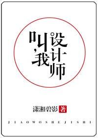 《叫我设计师/他,真香》作者:潇湘碧影丨温馨现言,非典型富二代&资深家居设计师