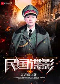 《民国谍影》作者:寻青藤丨高质量谍战小说,男主视角