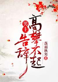 《男主高攀不起,告辞(穿书)》作者:落雨秋寒丨真假千金互换,假千金的农门逆袭路