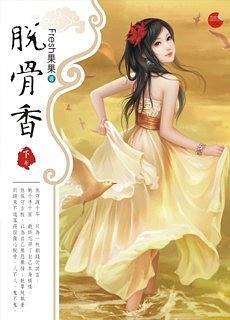 《脱骨香》作者:Fresh果果丨现代灵异言情小说,女主是僵尸,千年守护