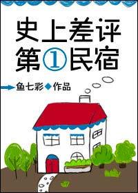 《史上差评第一民宿》作者:鱼七彩丨现代灵异言情,义工阎王&转世孟婆