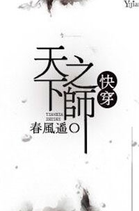 《天下之师[快穿]》作者:春风遥丨耽美快穿小说,搞笑爽文