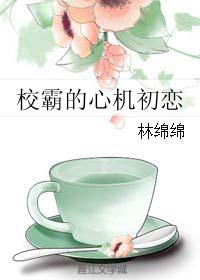 《校霸的心机初恋》作者:林绵绵丨现言甜文,立志成为豪门的穿越女主和校霸男主的故事