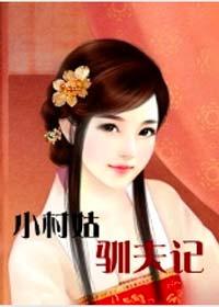 《小村姑驯夫记》作者:弥雅丨温馨种田婚后文,有肉有剧情