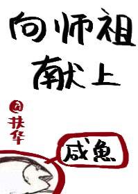 《向师祖献上咸鱼》作者:扶华丨沙雕小甜文,穿越修仙言情小说