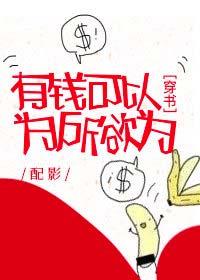 《有钱可以为所欲为[穿书]》作者:配影丨沙雕搞笑穿书小说,娱乐圈