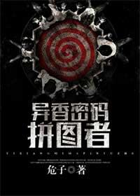 《异香密码:拼图者》 作家:危子丨恐怖悬疑小说,连环凶杀案背后的秘密