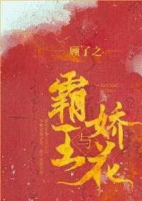 《霸王与娇花》作者:顾了之丨古言婚后文,国公之女&霸王将军