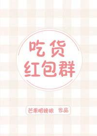 《吃货红包群》作者:芒果眼镜娘丨重生红包文,美食直播,无脑爽文