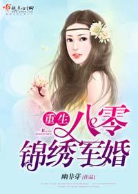 《重生八零锦绣军婚》作者: 幽非芽丨女主虐渣不止,男主甜宠无限