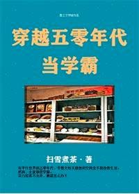 《穿越五零年代当学霸》作者:扫雪煮茶丨家长里短穿越年代文