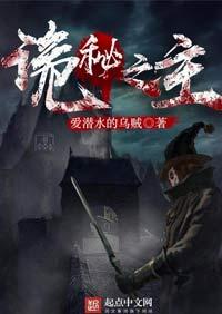 《诡秘之主》作者:爱潜水的乌贼丨男主穿越玄幻小说,克苏鲁+蒸气朋克