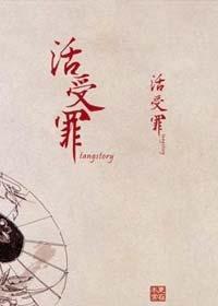 《活受罪》作者:鱼香肉丝丨古风武侠,耽美,仇人相逢滚床单