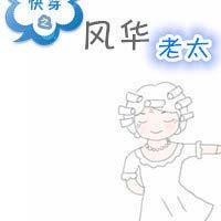 《快穿之风华老太》作者:洛缃月丨女主全穿成老太天,虐渣爽文