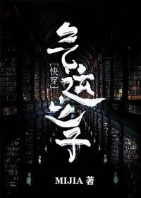 《气运之子(快穿)》作者:mijia丨耽美快穿小说,无脑傻白甜