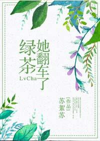 《绿茶她翻车了》作者:苏絮苏丨人设有趣的现言,女主真绿茶,有系统