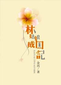 《林姑娘成囚记》作者:金丙丨现言,慢热,糙汉大叔追娇妻