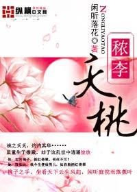 《秾李夭桃》作者:闲听落花丨穿越言情小说,智商超群的女主乱世挣前途