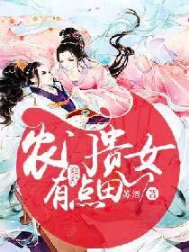 《农门贵女有点田》作者:苏酒丨穿越种田文,排雷