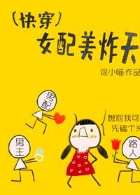 《(快穿)女配美炸天》作者:徐小喵丨虐渣苏爽甜文,女主又苏又美吊炸天