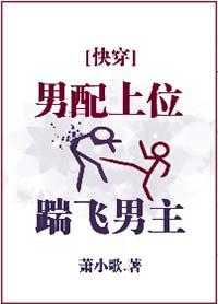 《男配上位,踹飞男主[快穿]》作者:萧小歌丨无cp,爽文,男主视角