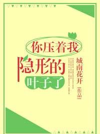 《你压着我隐形的叶子了》作者:城南花开丨奇幻都市言情小说,绿藤精女主&熊猫精男主