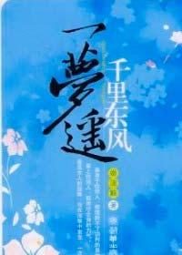 《千里东风一梦遥》作者:姬流觞丨穿越古言小说,失忆,文风不俗