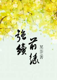 《强续前缘》作者:某茶丨穿越古言小说,欢喜冤家,HE