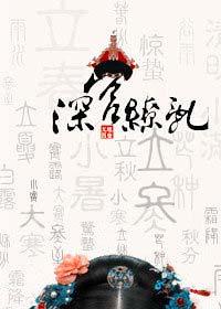 《深宫缭乱》作者:尤四姐丨清宫帝后文,双向暗恋,欢喜冤家