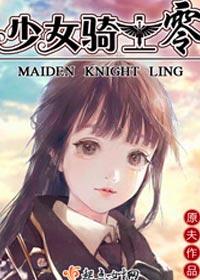 《少女骑士零》作者:原夫丨热血漫风格的军事文,无cp