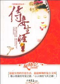 《侍妾生涯》作者:卫何早丨亡国后妃成太子侍妾,小虐,宫斗