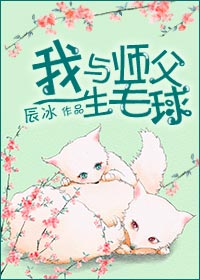 《我与师父生毛球》作者:辰冰丨仙侠言情小说,双向暗恋,师徒,养娃
