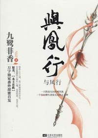 《与凤行》作者:九鹭非香丨好看的仙侠言情小说,有虐有甜,结局HE